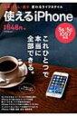 使えるiphone 3分でできる簡単な小ワザから、パソコン級の使い方まで!iphone5s / Ios7対応 アスペクトムック 【ムック】