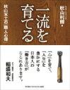 一流を育てる 秋山木工の「職人心得」 / 秋山利輝 【単行本】