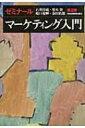 【送料無料】 ゼミナールマーケティング入門 / 石井淳蔵 【本】