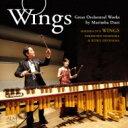【送料無料】 『ウィングス〜マリンバ連弾によるオーケストラの名曲』 マリンバデュオ・ウィングス 【CD】