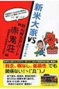 """新米大家VSおんぼろアパート""""赤鬼荘"""" 満室までの涙の240日 / 渡辺よしゆき"""