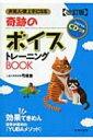 奇跡のボイストレーニングBOOK プログラムCDつき / 弓場徹 【本】