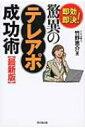 最新版 即効即決 驚異のテレアポ成功術 DO BOOKS / 竹野恵介 【本】