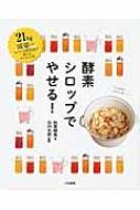 酵素シロップでやせる! 21kg減量したローフード研究家が教えるダイエット法 / 秋葉睦美 【本】