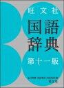 【送料無料】 旺文社国語辞典 / 山口明穂 【辞書 辞典】