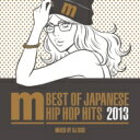 艺人名: Ta行 - DJ ISSO ディージェイイッソ / Best Of Japanese Hip Hop Hits 2013 mixed by DJ ISSO 【CD】