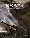 【送料無料】 食べるちえ 虫をえさにして魚を取るササゴイほか 動物のちえ / 成島悦雄 【全集・双書