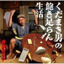 朋克, 硬核 - ガガガSP / くだまき男の飽き足らん生活 【CD】