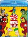 フィニアスとファーブ / マーベル・ヒーロー大作戦 ブルーレイ+DVDセット 【BLU-RAY DISC】