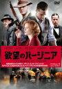 欲望のバージニア 【DVD】