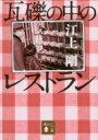 小說, 散文 - 瓦礫の中のレストラン 講談社文庫 / 江上剛 【文庫】