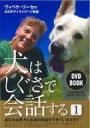 【送料無料】 DVDBOOK 犬はしぐさで会話する 1 ヴィベケ・リーセの犬のボディランゲージ解説 / Vibekesch.reese 【本】