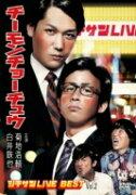 チーモンチョーチュウ シチサン LIVE BEST Vol.2 【DVD】