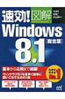 速効!図解Windows8.1総合版 / 川上恭子 【単行本】