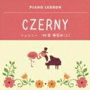 Composer: Ta Line - Czerny ツェルニー / Etudes 100 Vol.1: O'conor(P) 【CD】