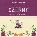 作曲家名: Ta行 - Czerny ツェルニー / Etudes 50 Vol.2: Hellwig(P) 【CD】