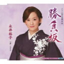 永井裕子 / 勝負坂 / 夢…ひとり 【Cassette】