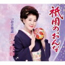 Rakuten - 川中美幸 カワナカミユキ / 祇園のおんな 【CD Maxi】