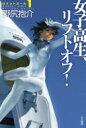 女子高生、リフトオフ! ロケットガール 1 ハヤカワ文庫JA / 野尻抱介 【文庫】