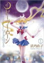 美少女戦士セーラームーン 完全版 1 KCピース / 武内直子 タケウチナオコ 【コミック】