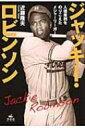 飛ぶボール騒動の日本野球界に苦言か! 「大リーグを変えた男」をイオンシネマでのこころだ