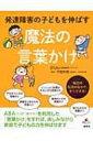 発達障害の子どもを伸ばす魔法の言葉かけ 健康ライブラリースペシャル / Shizu (Book) 【全集・双書】