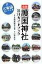 全国護国神社巡拝ガイドブック ご朱印めぐりの旅 / 山中浩市 【本】