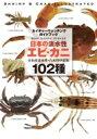 【送料無料】 日本の淡水性・汽水性甲殻類 テナガエビからシオマネキまで ネイチャーウォッチングガイド