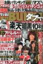 実話bunka (ブンカ) タブー 2014年 1月号 / 実話BUNKAタブー編集部 【雑誌】