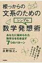 根っからの文系のためのシンプル数学発想術 あなたに秘められた数学力を引き出す7つのパターン / 永野裕之 【本】