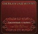 Rakuten - 【送料無料】 Cherkasy Jazz Quintet / Jazz Album With A Prologue And Epilogue 輸入盤 【CD】