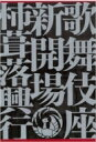 【送料無料】 歌舞伎座新開場 柿葺落大歌舞伎 四月五月六月全演目集 DVDブック / 株式会社松竹 【本】