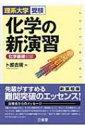 理系大学受験 化学の新演習 化学基礎収録 / 卜部吉庸 【本】