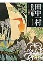 【送料無料】 田中一村作品集 / 大矢鞆音 【本】