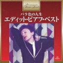 Edith Piaf エディットピアフ / プレミアム ツイン ベスト シリーズ ばら色の人生〜エディット ピアフ ベスト 【CD】