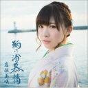 岩佐美咲 / 鞆の浦慕情 【CD Maxi】