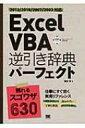【送料無料】 Excel VBA逆引き辞典パーフェクト 2013 / 2010 / 2007 / 2003対応 【単行本】