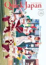 クイック・ジャパン Vol.111 / クイックジャパン(Quick Japan)編集部 【本】