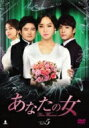 【送料無料】 あなたの女 DVD-BOX5 【DVD】