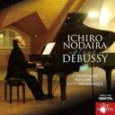 【送料無料】 Debussy ドビュッシー / 前奏曲集第1巻、ベルガマスク組曲、2つのアラベスク 野平一郎 【CD】
