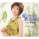 ハン ジナ ( ハン ボクスン )韓福順 / 愛は水平線 【CD Maxi】
