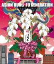【送料無料】 ASIAN KUNG-FU GENERATION (アジカン) / 映像作品集9巻 デビュー10周年記念ライブ 2013.9.14 ファン感謝祭 (Blu-ray) ..