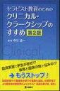 【送料無料】 セラピスト教育のためのクリニカル・クラークシップのすすめ 第2版 / 中川法一 【単行本】