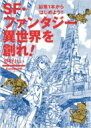 Comickersテクニックブック SF・ファンタジー 異世界を創れ! 鉛筆1本からはじめよう!!