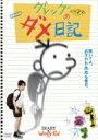 グレッグのダメ日記 【DVD】