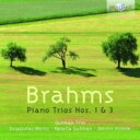 Composer: Ha Line - Brahms ブラームス / ピアノ三重奏曲第1番、第3番 グートマン三重奏団 輸入盤 【CD】