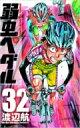 弱虫ペダル 32 少年チャンピオン・コミックス / 渡辺航 ワタナベコウ 【コミック】