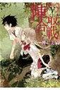 陣取合戦 ジントリゲーム 5 ウィングス・コミックス / 押上美猫 【コミック】
