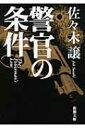 警官の条件 新潮文庫 / 佐々木譲 ササキジョウ 【文庫】