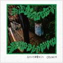 Crunch (Jp-indie) / ふとした日常のこと 【CD】